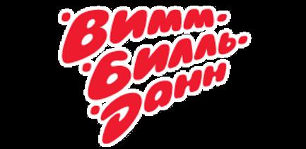Вимм-Билль-Данн